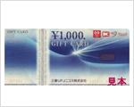 三菱UFJニコス/NICOSギフトカード