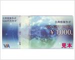 VJAギフトカード